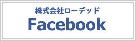 ローデッド facebook